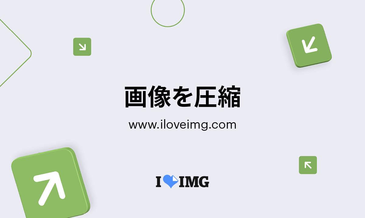 compressimage - 善子 「ブロガー必携のアプリを紹介するわ!〜私がブログに投稿するまで〜
